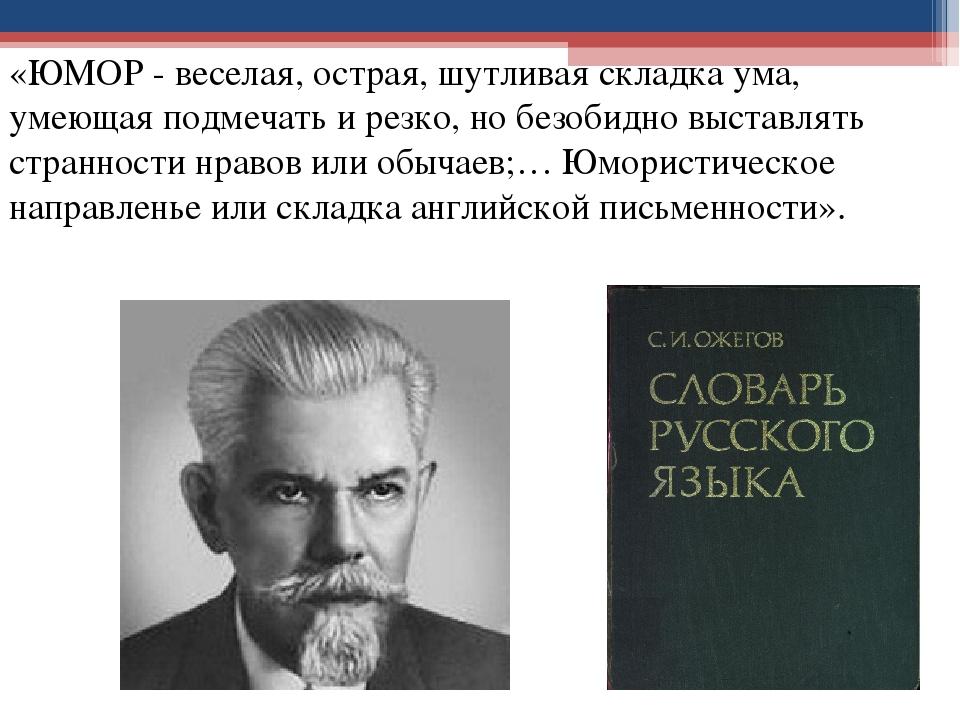 английский юмор на русском языке