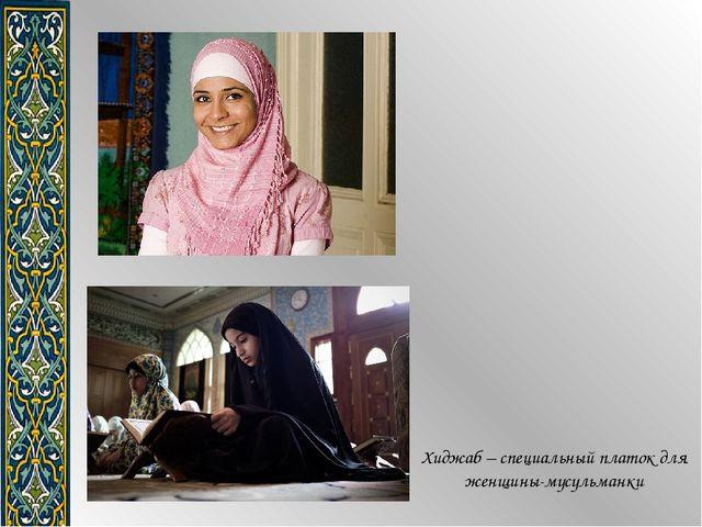 1 ислам 2 знакомства