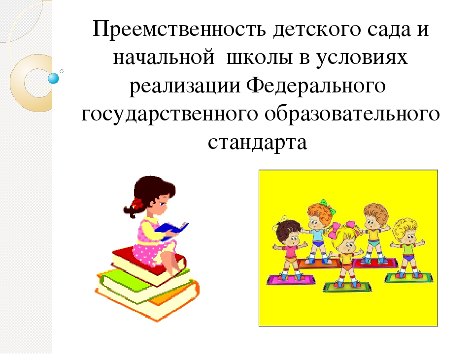 Картинки по преемственности детского сада и школы