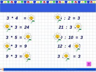 3 * 4 = 12 6 : 2 = 3 8 * 3 = 24 21 : 3 = 7 3 * 5 = 15 30 : 10 = 3 3 * 3 = 9 1