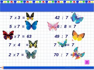 7 х 3 = 21 42 : 7 = 6 5 х 7 = 35 56 : 8 = 7 9 х 7 = 63 49 : 7 = 7 7 х 4 = 28