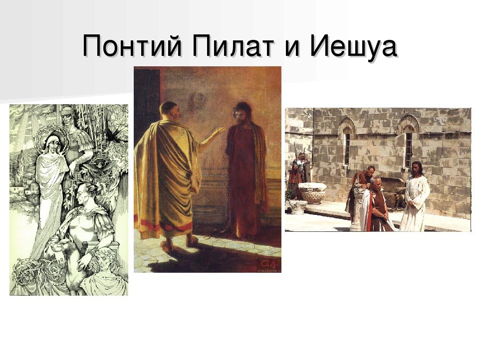 ПРЕЗЕНТАЦИЯ ПОНТИЙ ПИЛАТ И ИЕШУА СКАЧАТЬ БЕСПЛАТНО