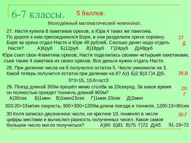 Молодёжный математический чемпионат 6-7 классы