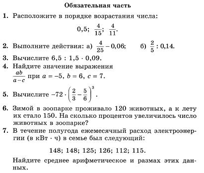 контрольные работы по алгебре 7 класс фгос дорофеев