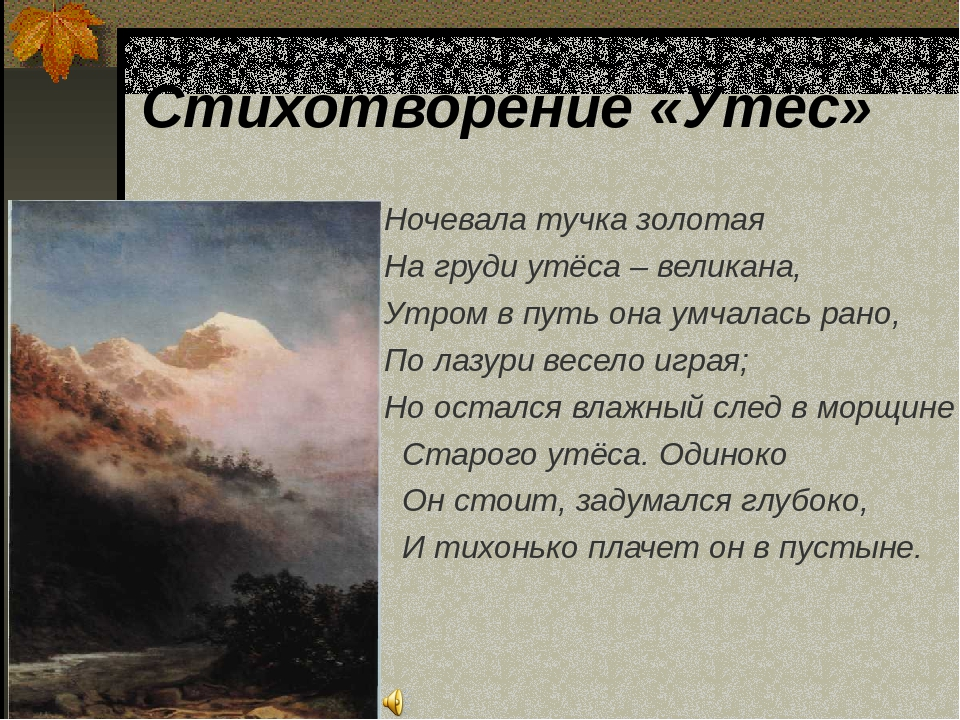УТЁС ПРЕЗЕНТАЦИЯ 6 КЛАСС СКАЧАТЬ БЕСПЛАТНО