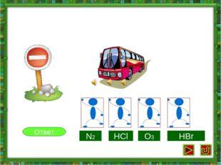 Государство веществ H2S SO2 HClO Выбери формулы веществ с наибольшим числом а