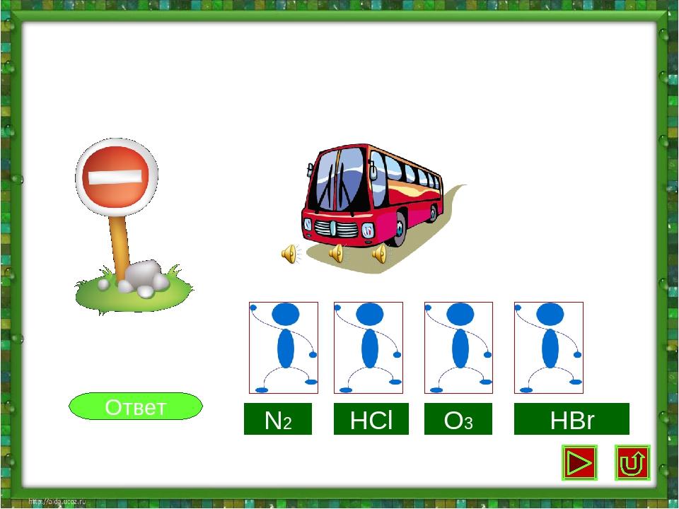 Государство веществ H2S SO2 HClO Выбери формулы веществ с наибольшим числом а...