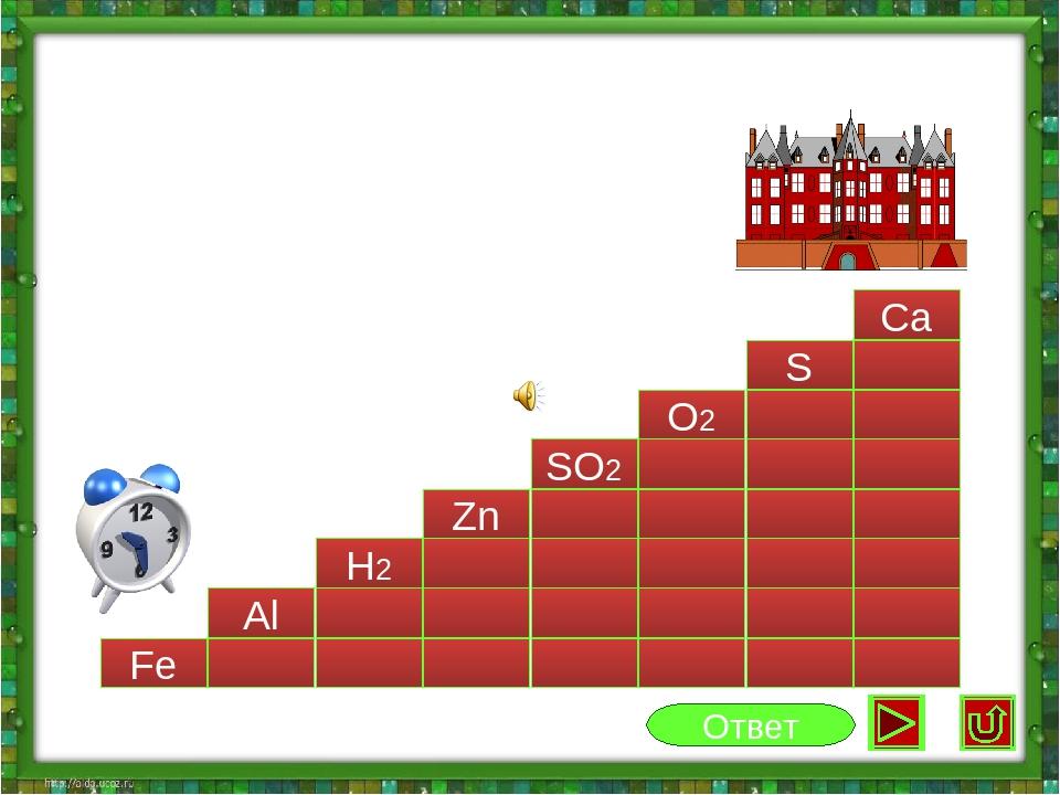 В К О Л О Л В О Р Б О Р Метаграммы Ответ Шаг 1 Шаг 2 Шаг 1 Шаг 2