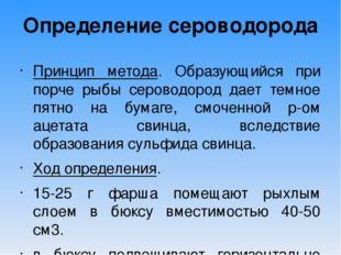 Определение сероводорода Принцип метода. Образующийся при порче рыбы сероводо