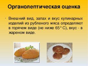 Органолептическая оценка Внешний вид, запах и вкус кулинарных изделий из рубл