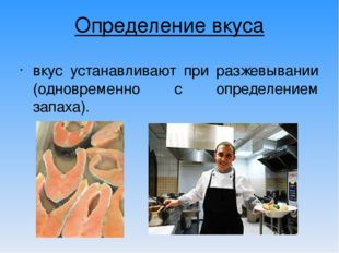 Определение вкуса вкус устанавливают при разжевывании (одновременно с определ