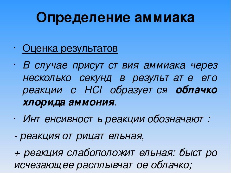 Определение аммиака Оценка результатов В случае присутствия аммиака через нес...