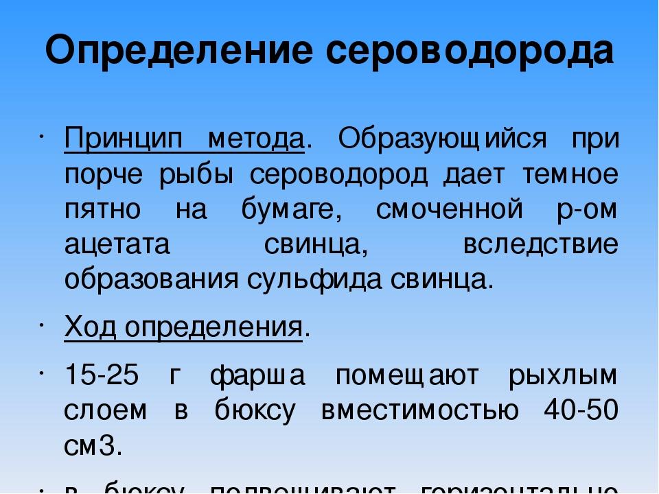 Определение сероводорода Принцип метода. Образующийся при порче рыбы сероводо...