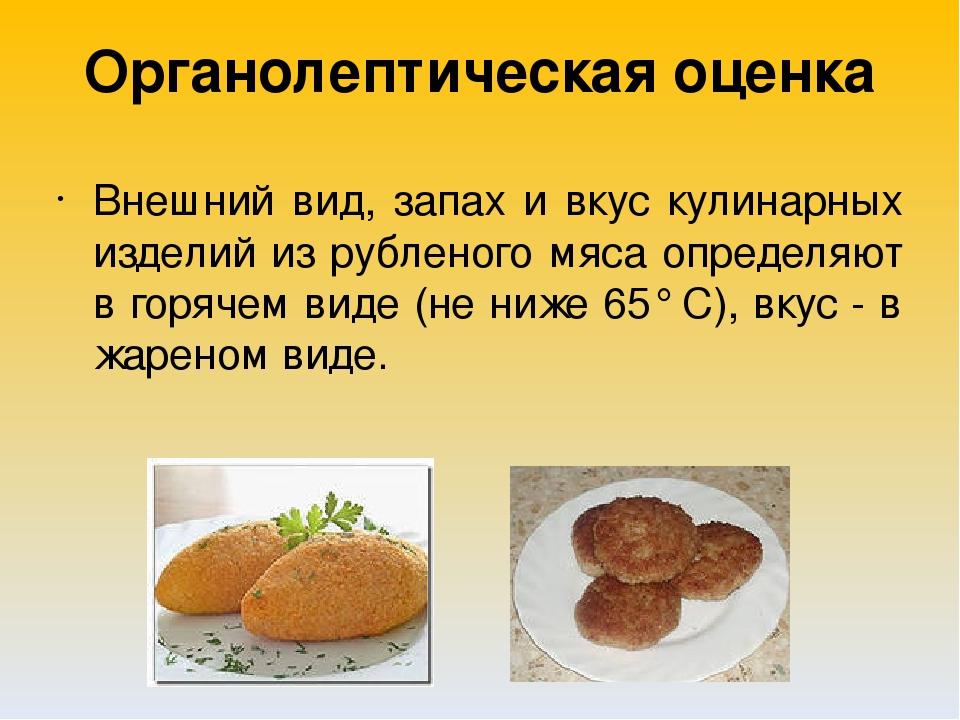 Органолептическая оценка Внешний вид, запах и вкус кулинарных изделий из рубл...