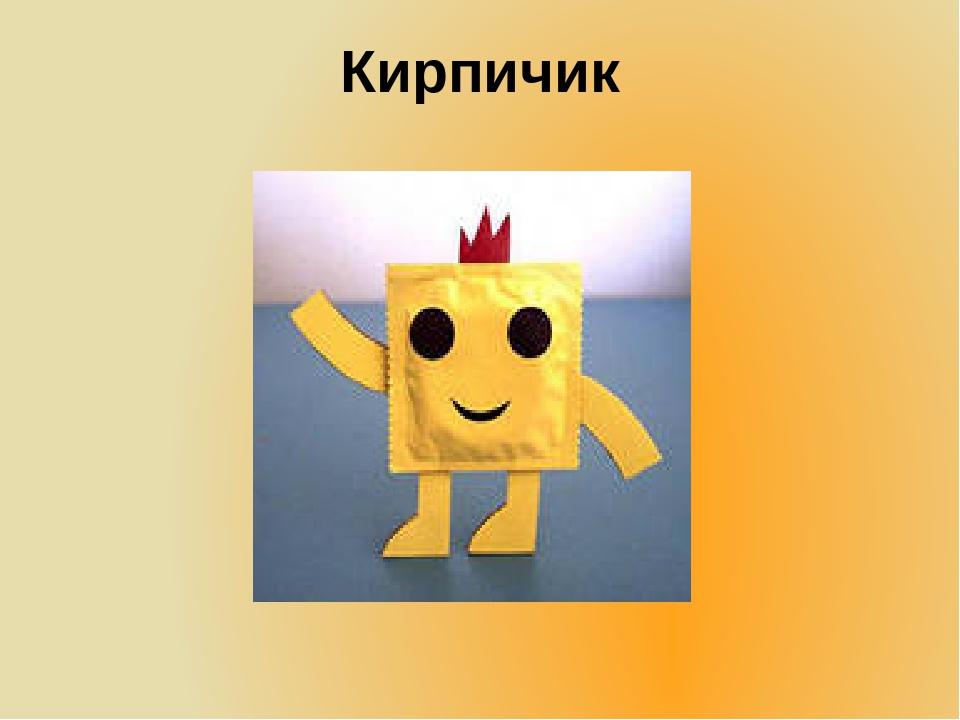 Кирпичик
