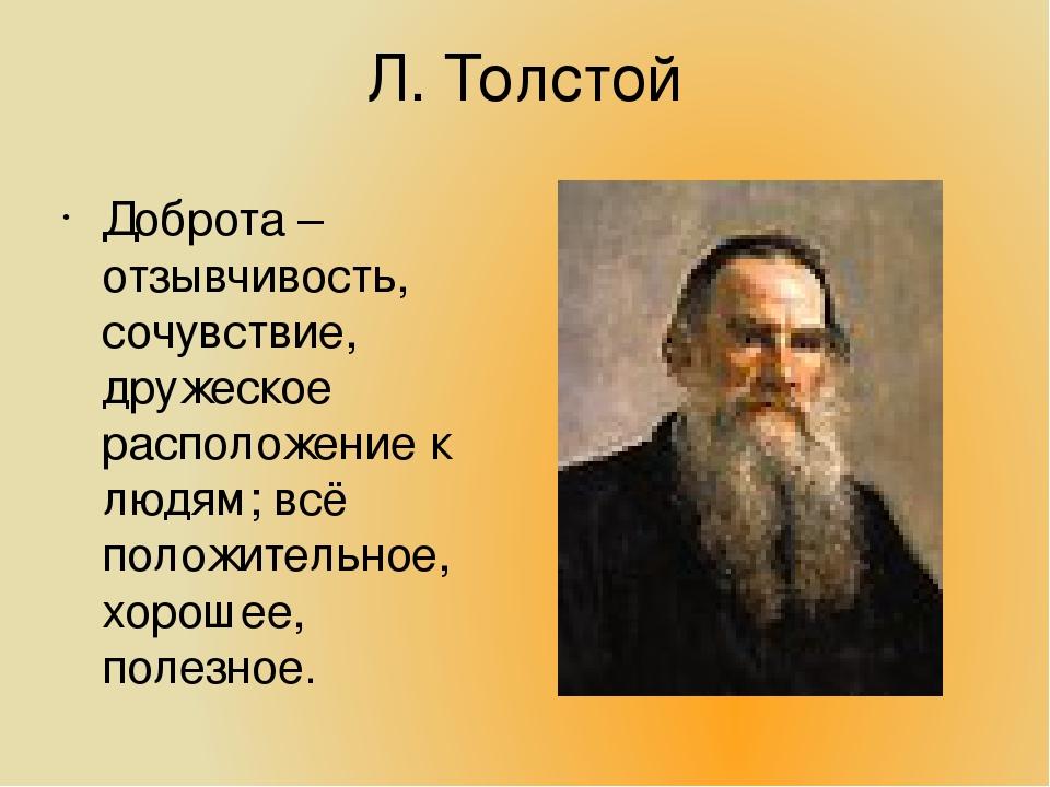 Л. Толстой Доброта – отзывчивость, сочувствие, дружеское расположение к людям...