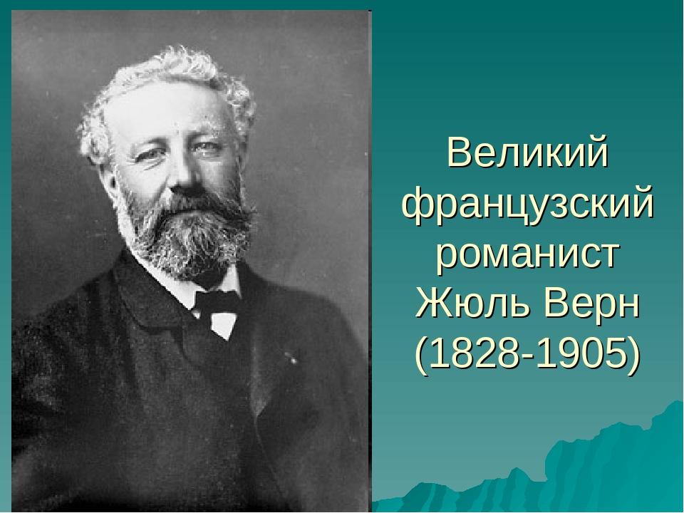 a biography of jules verne