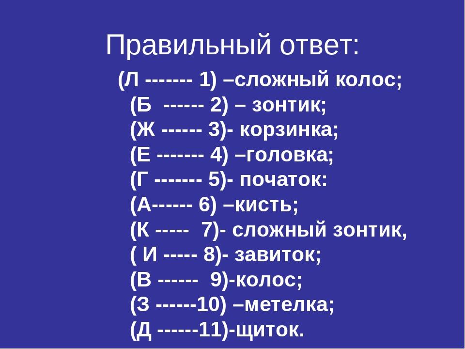 (Л ------- 1) –сложный колос; (Б ------ 2) – зонтик; (Ж ------ 3)- корзинка;...