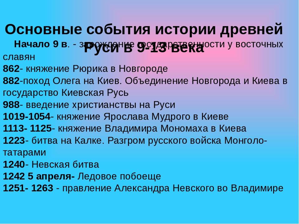 таблицах 13 в века история россии с