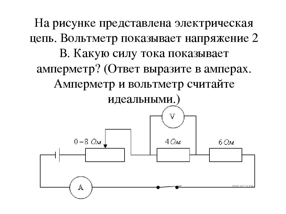 На фотографии представлена электрическая цепь показания вольтметра даны в вольтах