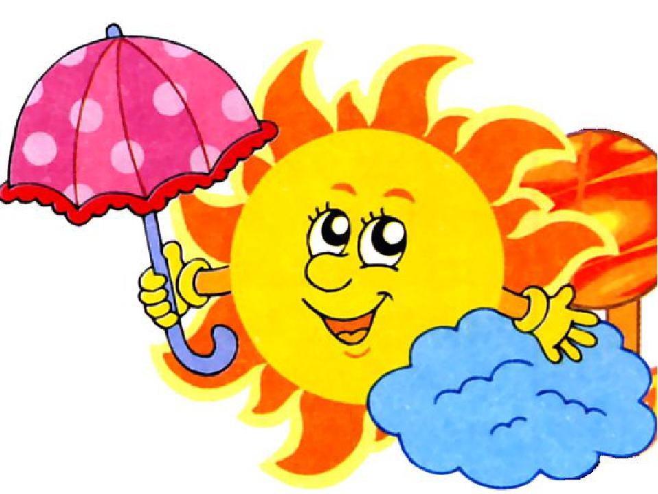 вам осеннее солнце картинки на прозрачном фоне это