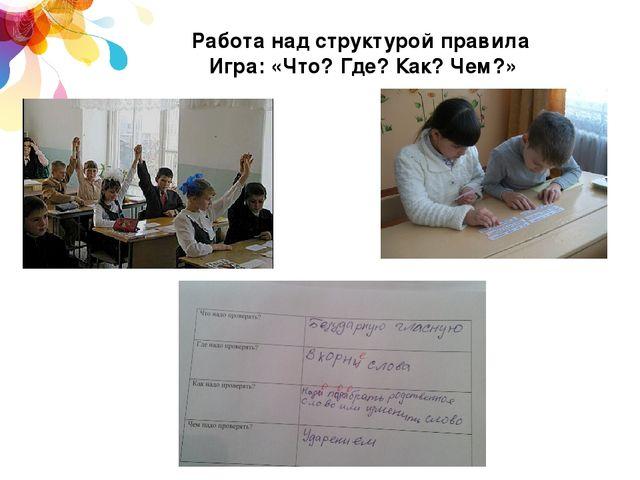 Курсовая работа дидактические игры на уроках русского языка 8086