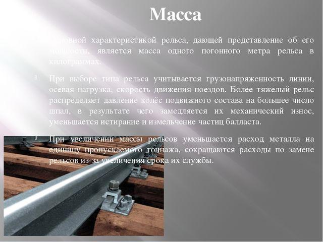 Презентация Верхнее Строение Пути