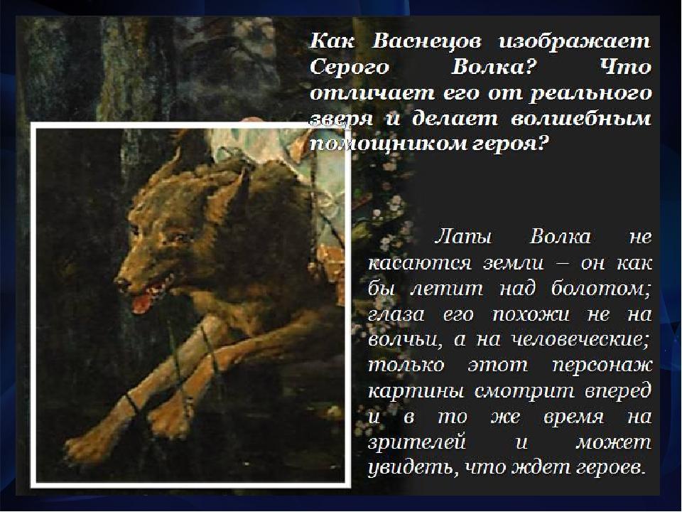 Сочинение по картинки иван царевич и серый волк