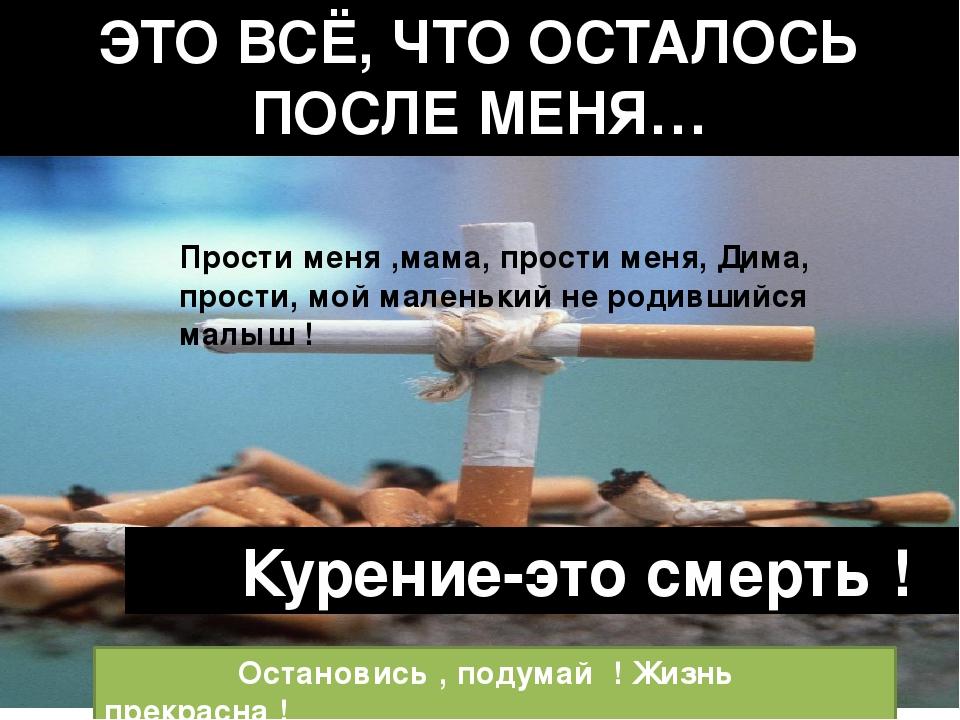ЭТО ВСЁ, ЧТО ОСТАЛОСЬ ПОСЛЕ МЕНЯ… Курение-это смерть ! Остановись , подумай !...