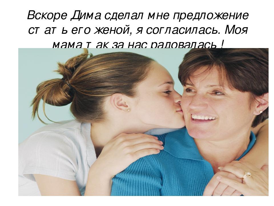 Вскоре Дима сделал мне предложение стать его женой, я согласилась. Моя мама т...