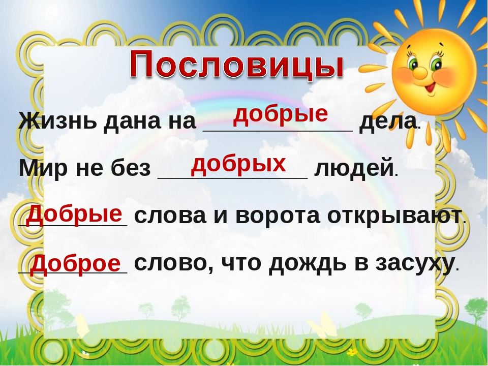 Жизнь дана на ___________ дела. Мир не без ___________ людей. ________ слова...