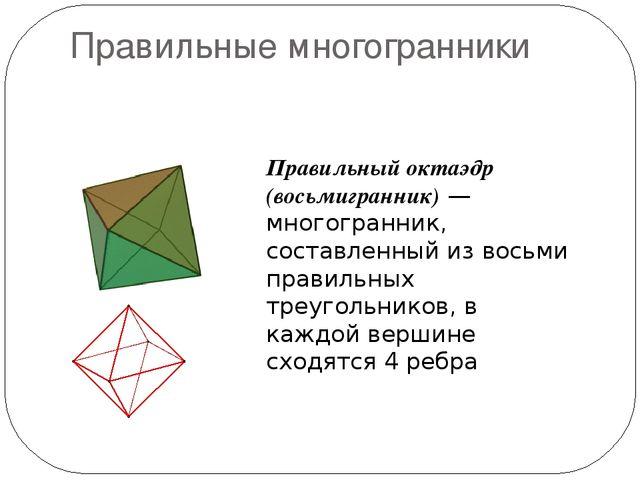 Презентация по геометрии на тему Правильные многогранники  Правильные многогранники Правильный октаэдр восьмигранник многогранник с