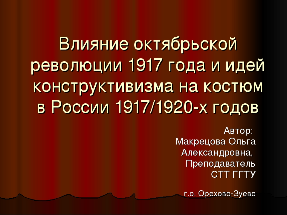Влияние октябрьской революции 1917 года и идей конструктивизма на костюм в Ро...