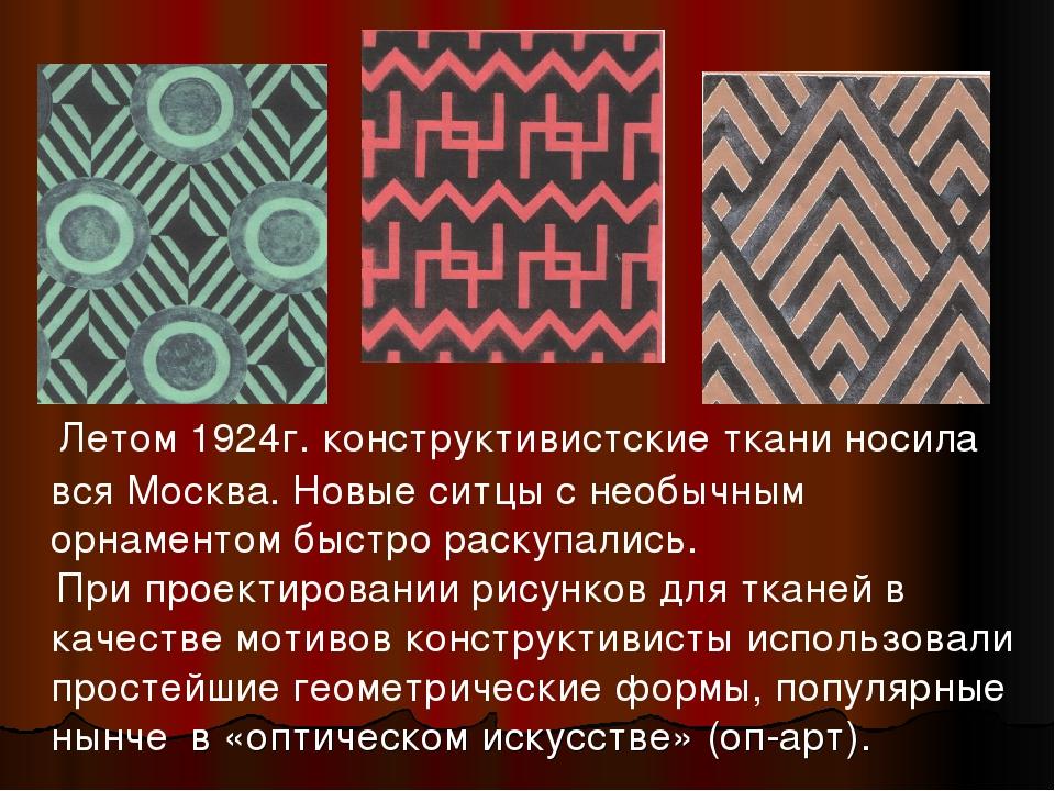 Летом 1924г. конструктивистские ткани носила вся Москва. Новые ситцы с необы...