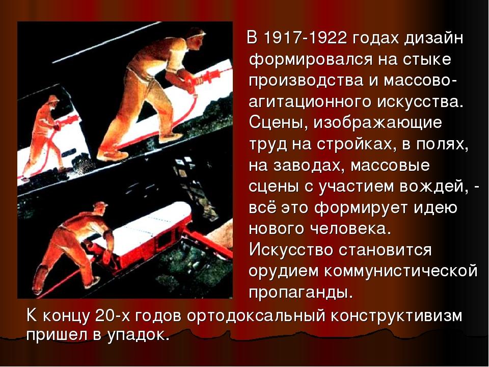 В 1917-1922 годах дизайн формировался на стыке производства и массово-агитац...