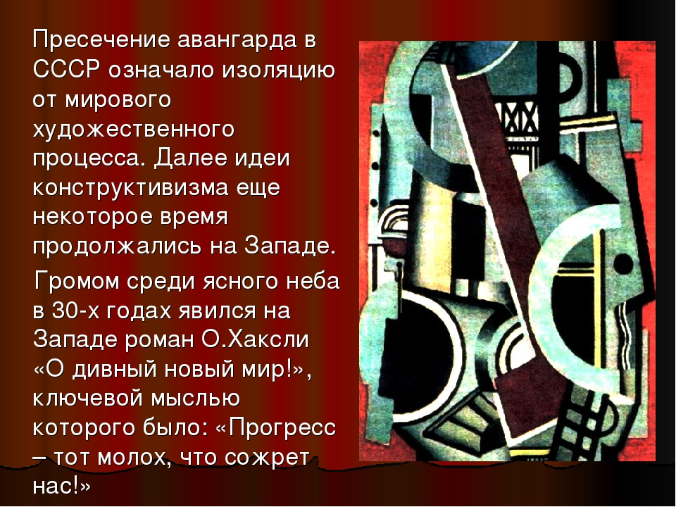 Пресечение авангарда в СССР означало изоляцию от мирового художественного пр...