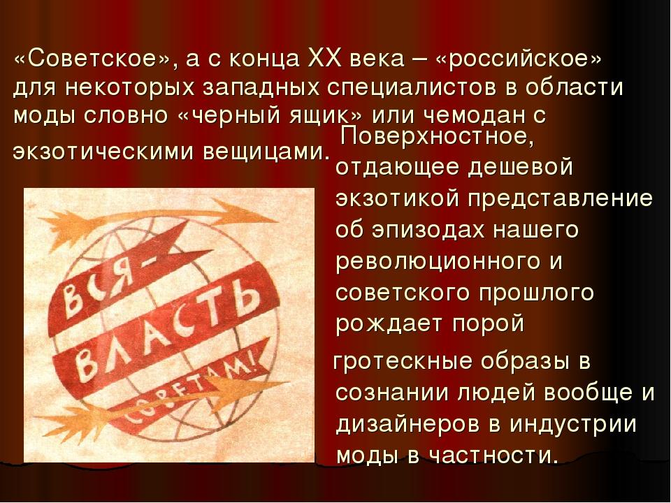 «Советское», а с конца XX века – «российское» для некоторых западных специали...