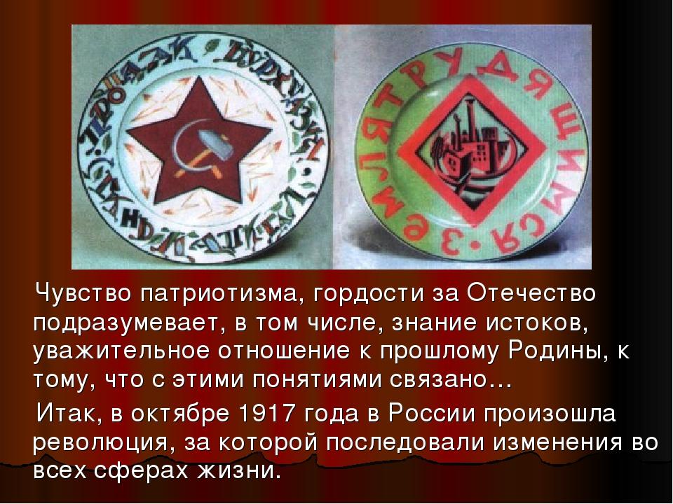 Чувство патриотизма, гордости за Отечество подразумевает, в том числе, знани...