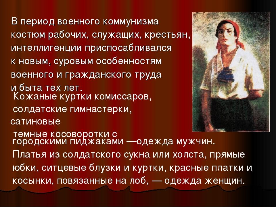В период военного коммунизма костюм рабочих, служащих, крестьян, интеллигенц...