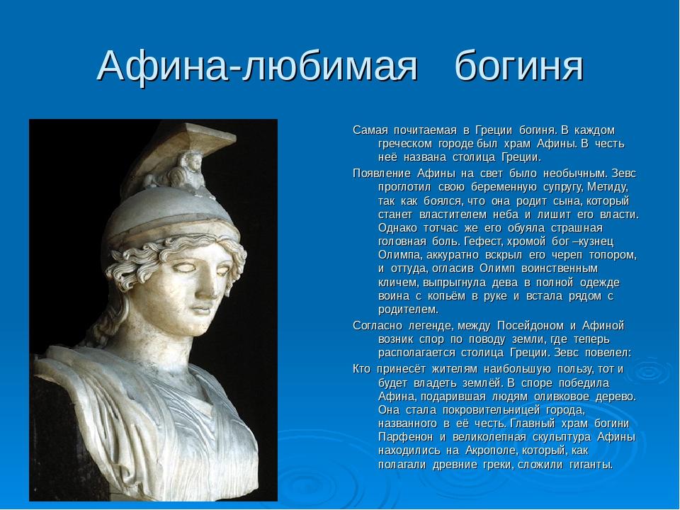 стихи афина паллада характеристика