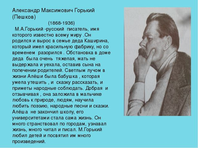 Александр Максимович Горький (Пешков) (1868-1936) М.А.Горький -русский писате...