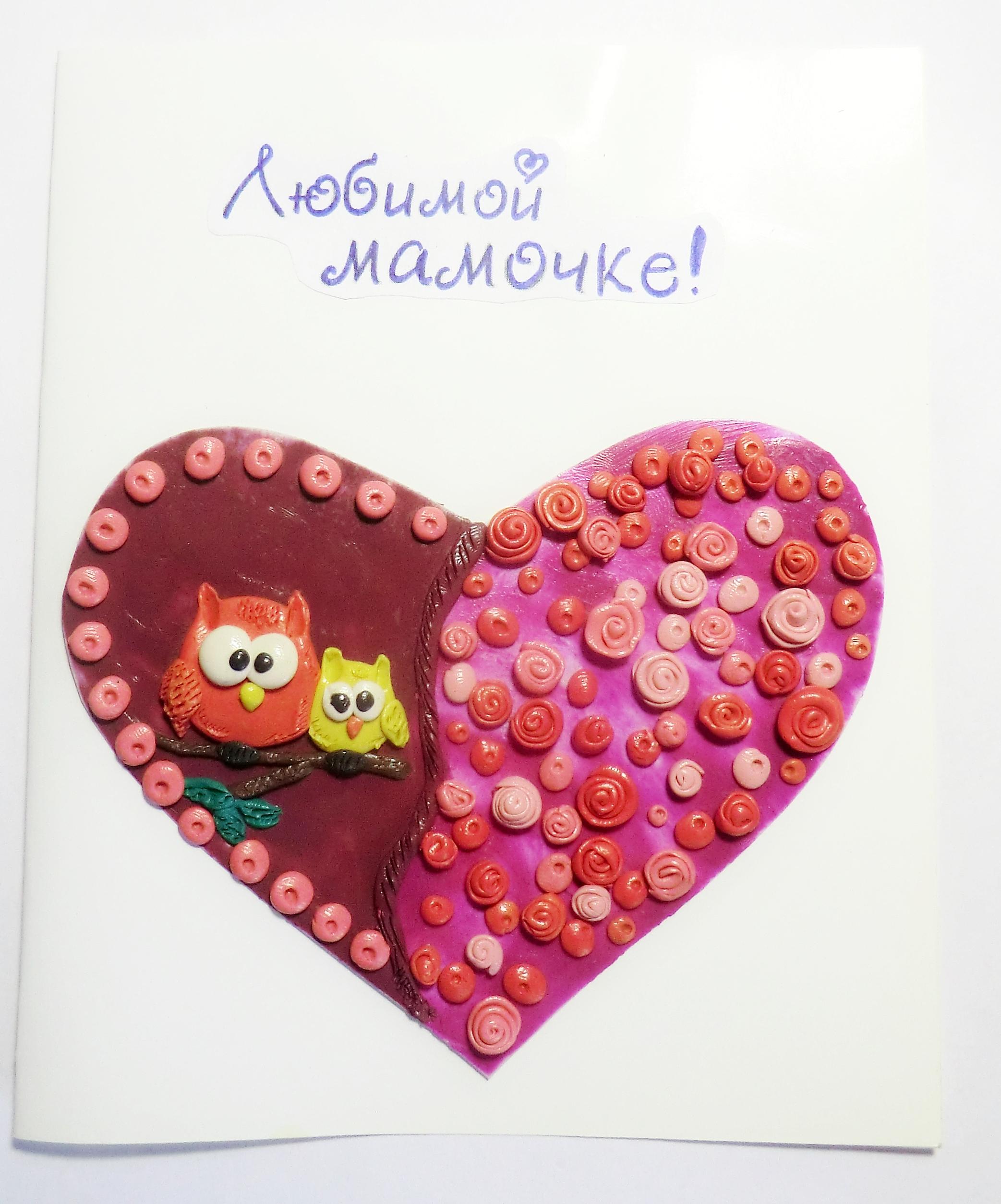 Открытка сердечком для мамы