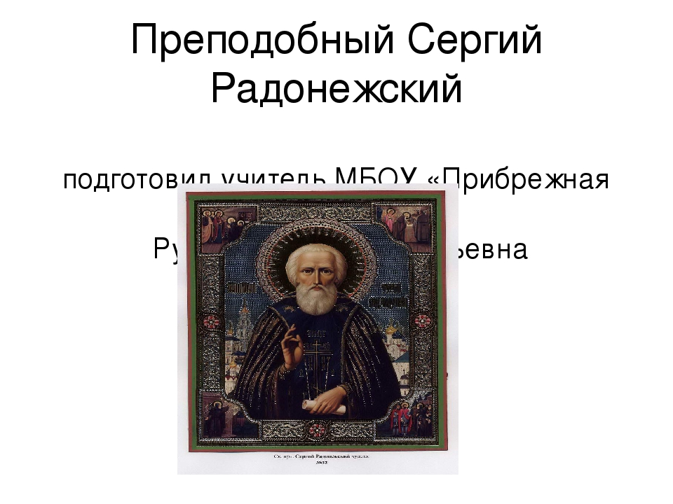 Преподобный Сергий Радонежский подготовил учитель МБОУ «Прибрежная ООШ» Рубцо...