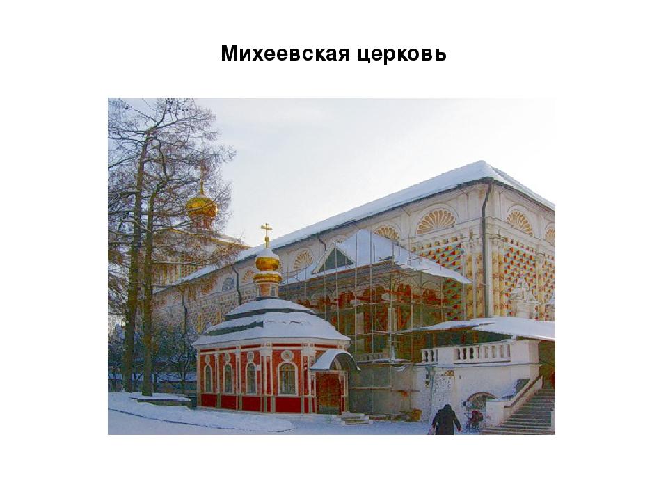 Михеевская церковь