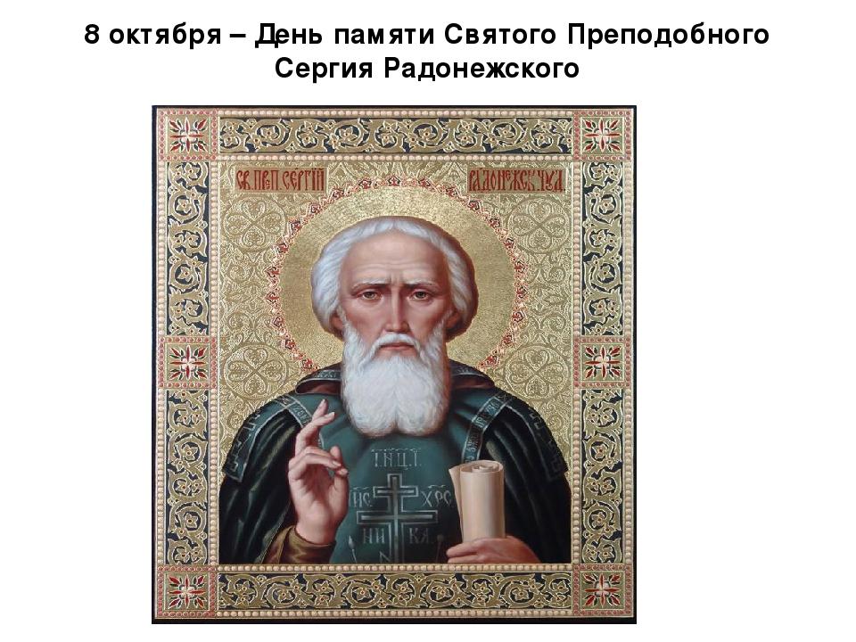 8 октября – День памяти Святого Преподобного Сергия Радонежского