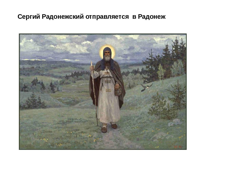 Сергий Радонежский отправляется в Радонеж
