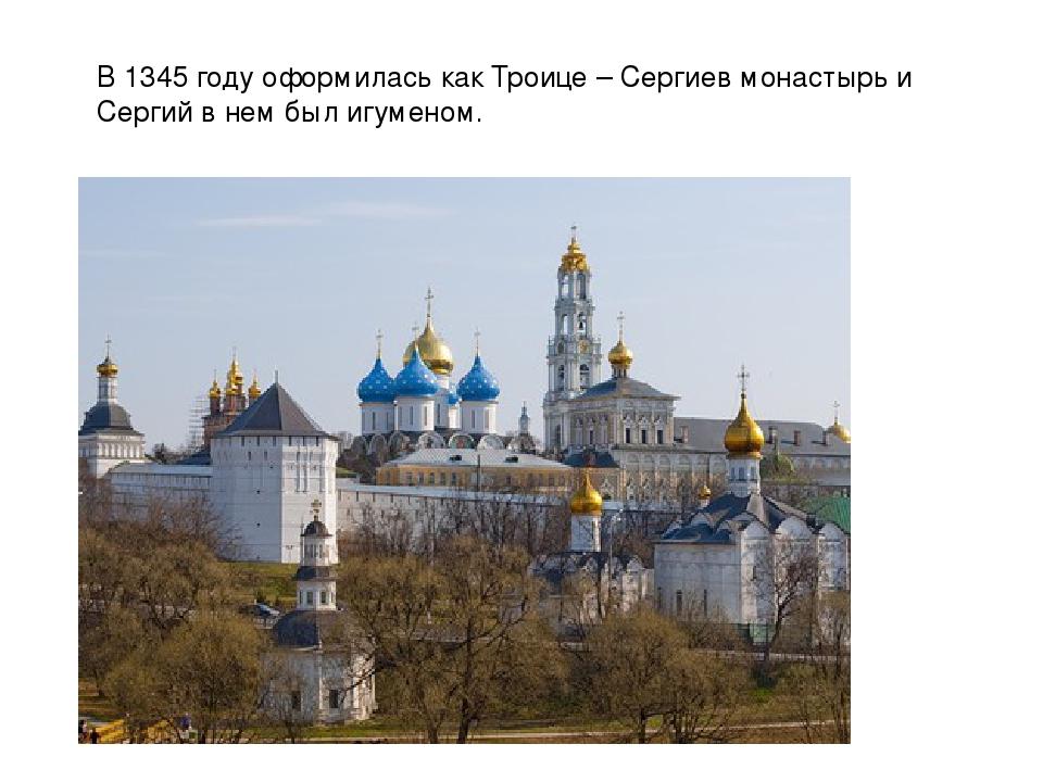 В 1345 году оформилась как Троице – Сергиев монастырь и Сергий в нем был игум...