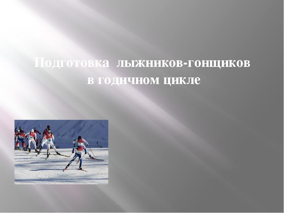 сегодняшней статье что принимают лыжники для выносливости частные