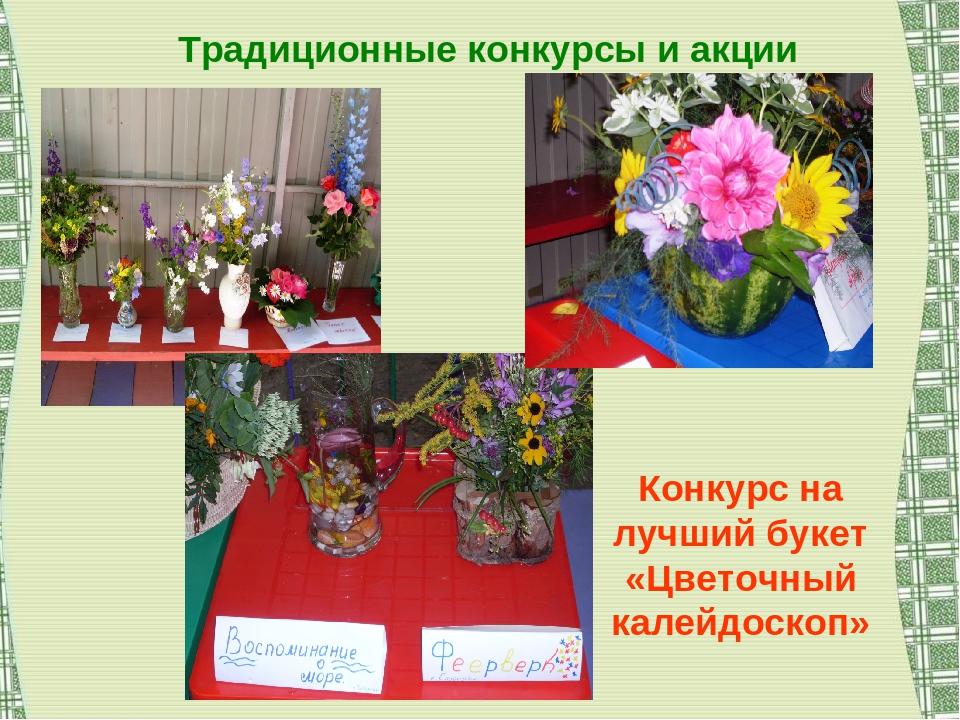 Традиционные конкурсы и акции Конкурс на лучший букет «Цветочный калейдоскоп»