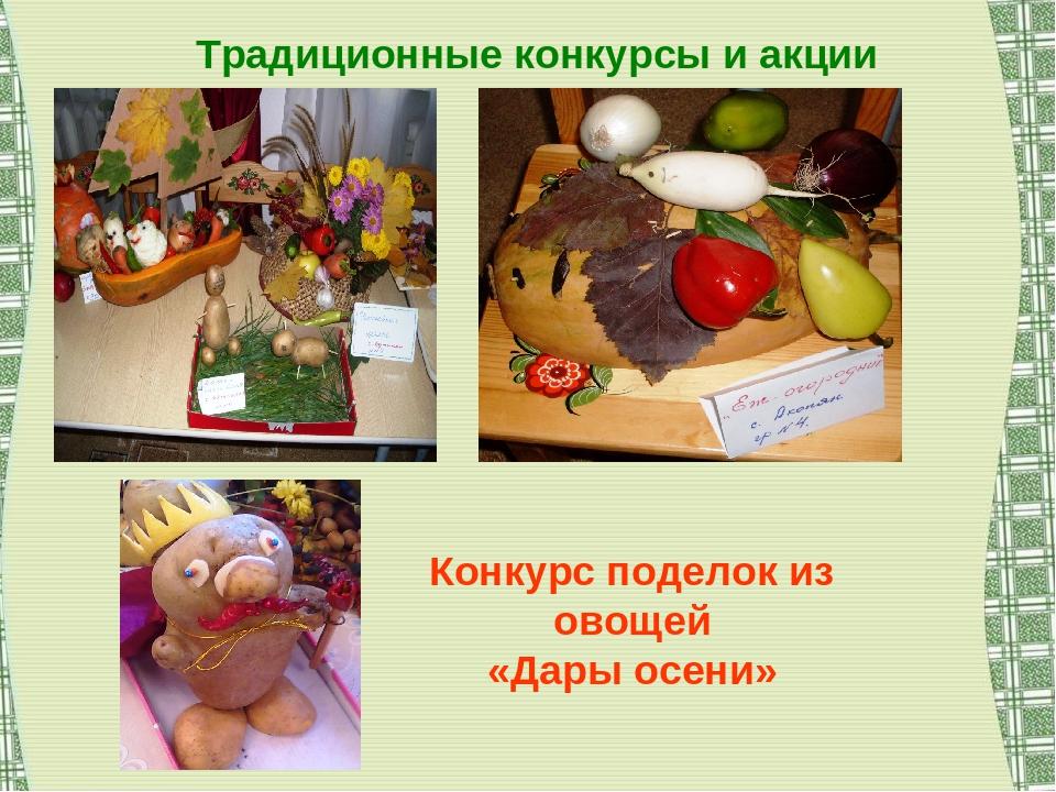 Традиционные конкурсы и акции Конкурс поделок из овощей «Дары осени»